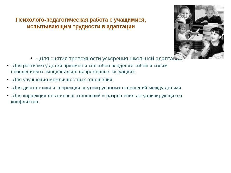 Психолого-педагогическая работа с учащимися, испытывающим трудности в адаптац...