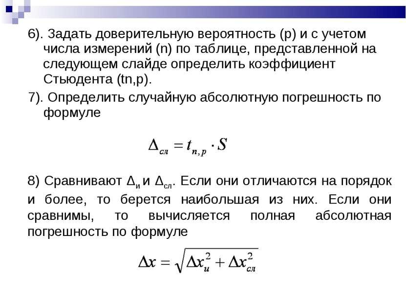 6). Задать доверительную вероятность (р) и с учетом числа измерений (n) по та...