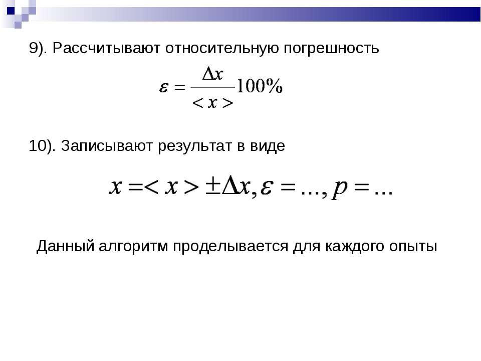 9). Рассчитывают относительную погрешность 10). Записывают результат в виде Д...