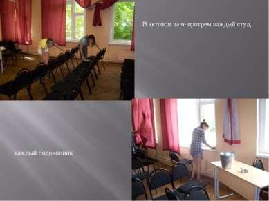 В актовом зале протрем каждый стул, каждый подоконник
