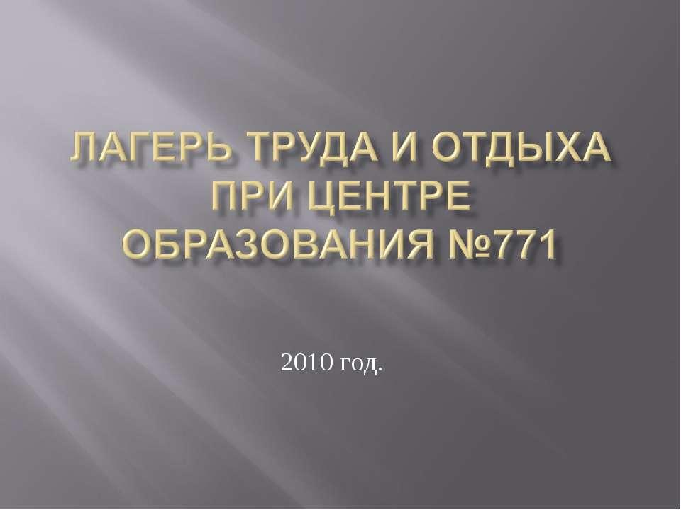 2010 год.