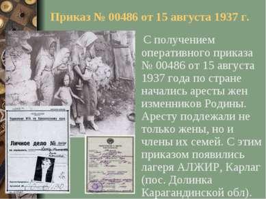 Приказ № 00486 от 15 августа 1937 г. С получением оперативного приказа № 0048...