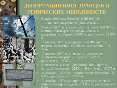 ДЕПОРТАЦИЯ ИНОСТРАНЦЕВ И ЭТНИЧЕСКИХ МЕНЬШИНСТВ 9 марта 1936 года Политбюро ЦК...