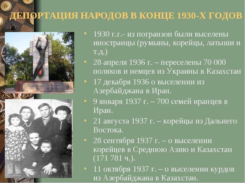 ДЕПОРТАЦИЯ НАРОДОВ В КОНЦЕ 1930-Х ГОДОВ 1930 г.г.- из погранзон были выселены...