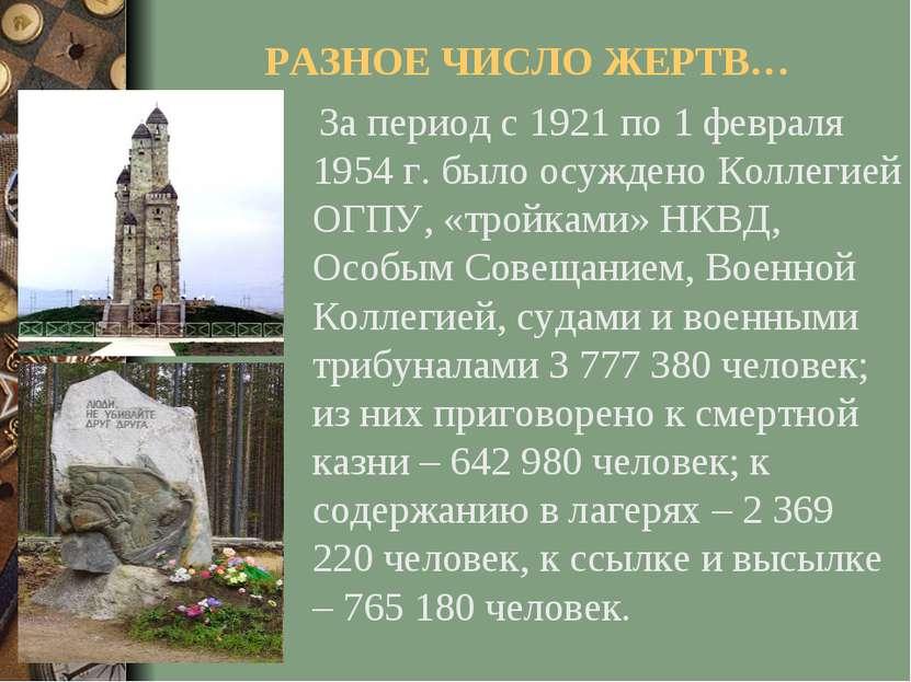 РАЗНОЕ ЧИСЛО ЖЕРТВ… За период с 1921 по 1 февраля 1954 г. было осуждено Колле...