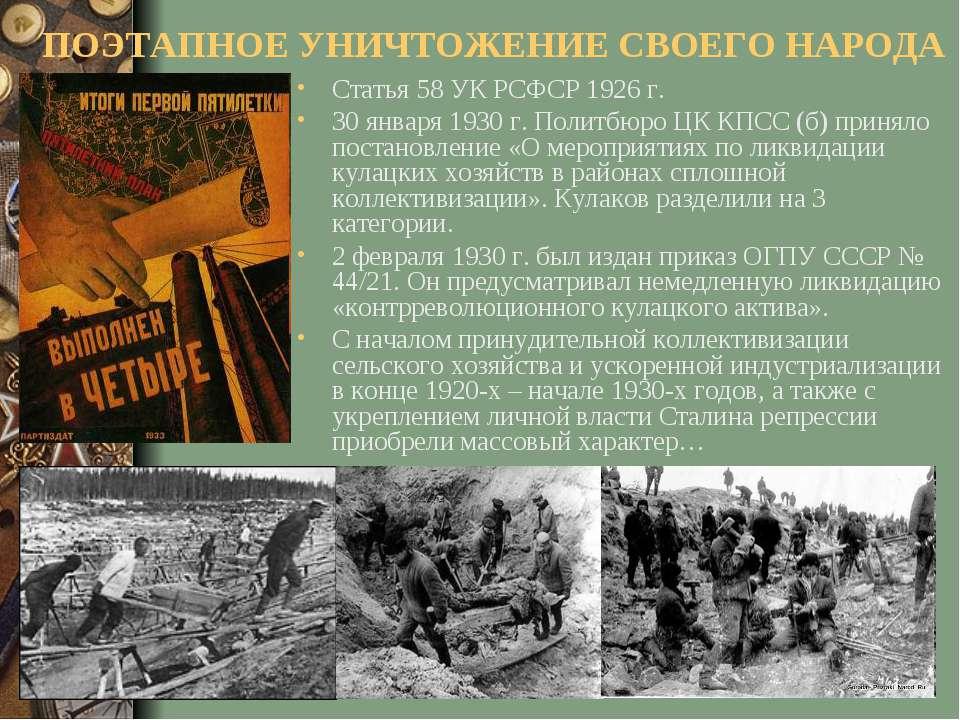 ПОЭТАПНОЕ УНИЧТОЖЕНИЕ СВОЕГО НАРОДА Статья 58 УК РСФСР 1926 г. 30 января 1930...