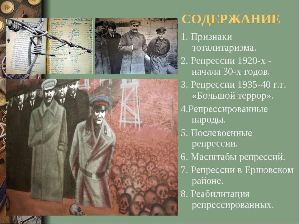 СОДЕРЖАНИЕ 1. Признаки тоталитаризма. 2. Репрессии 1920-х - начала 30-х годов...