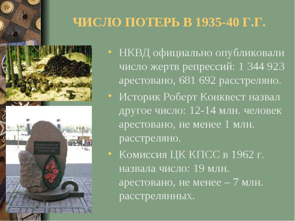 ЧИСЛО ПОТЕРЬ В 1935-40 Г.Г. НКВД официально опубликовали число жертв репресси...