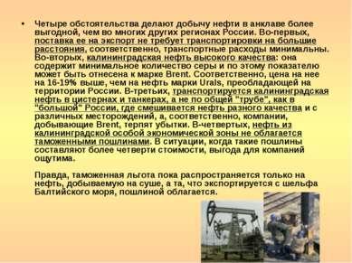 Четыре обстоятельства делают добычу нефти в анклаве более выгодной, чем во мн...