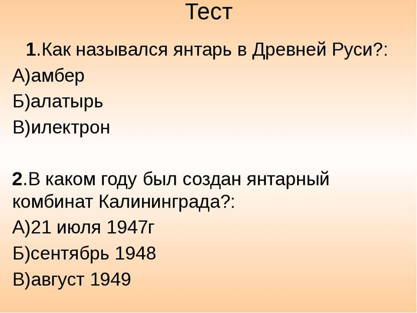 Тест 1.Как назывался янтарь в Древней Руси?: А)амбер Б)алатырь В)илектрон 2.В...