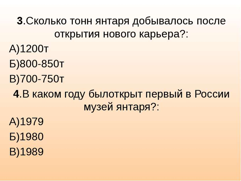 3.Сколько тонн янтаря добывалось после открытия нового карьера?: А)1200т Б)80...