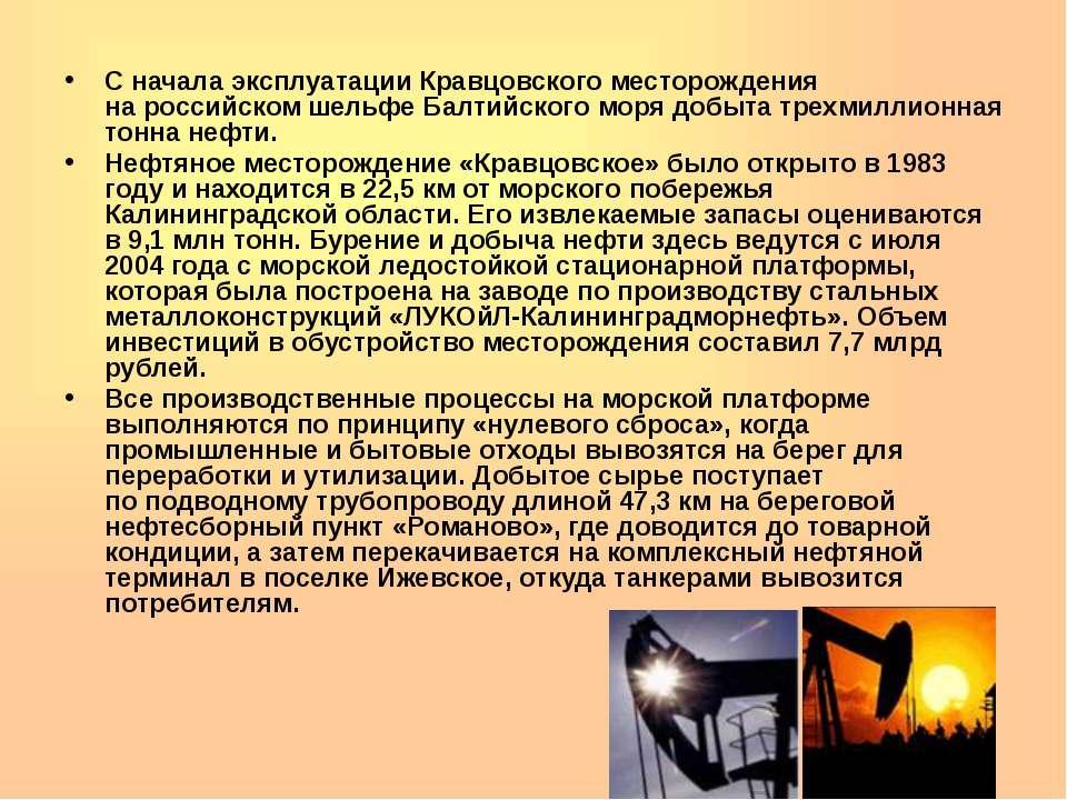 Сначала эксплуатации Кравцовского месторождения нароссийском шельфе Балтийс...