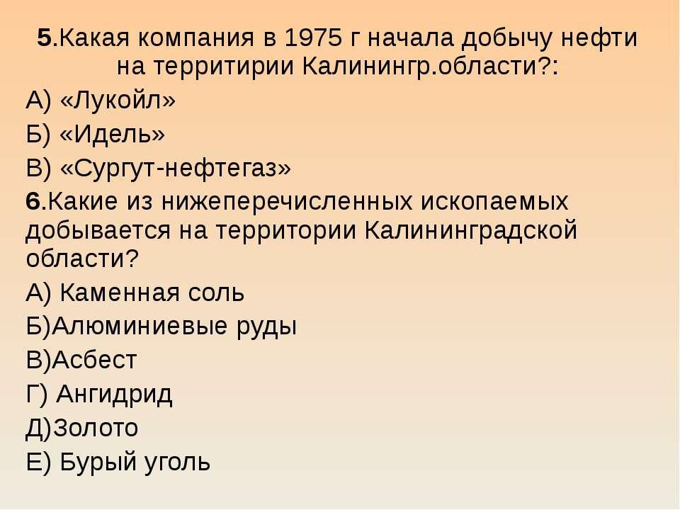 5.Какая компания в 1975 г начала добычу нефти на территирии Калинингр.области...