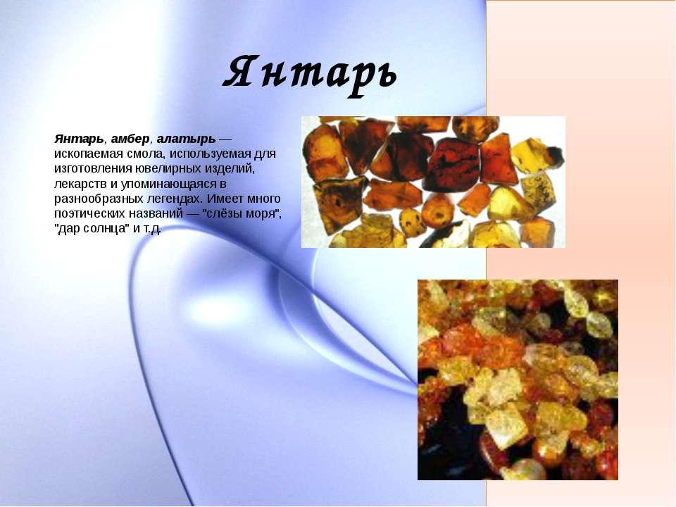 Янтарь, амбер, алатырь — ископаемая смола, используемая для изготовления ювел...