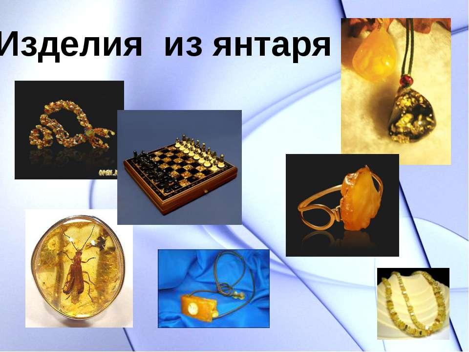 Изделия из янтаря