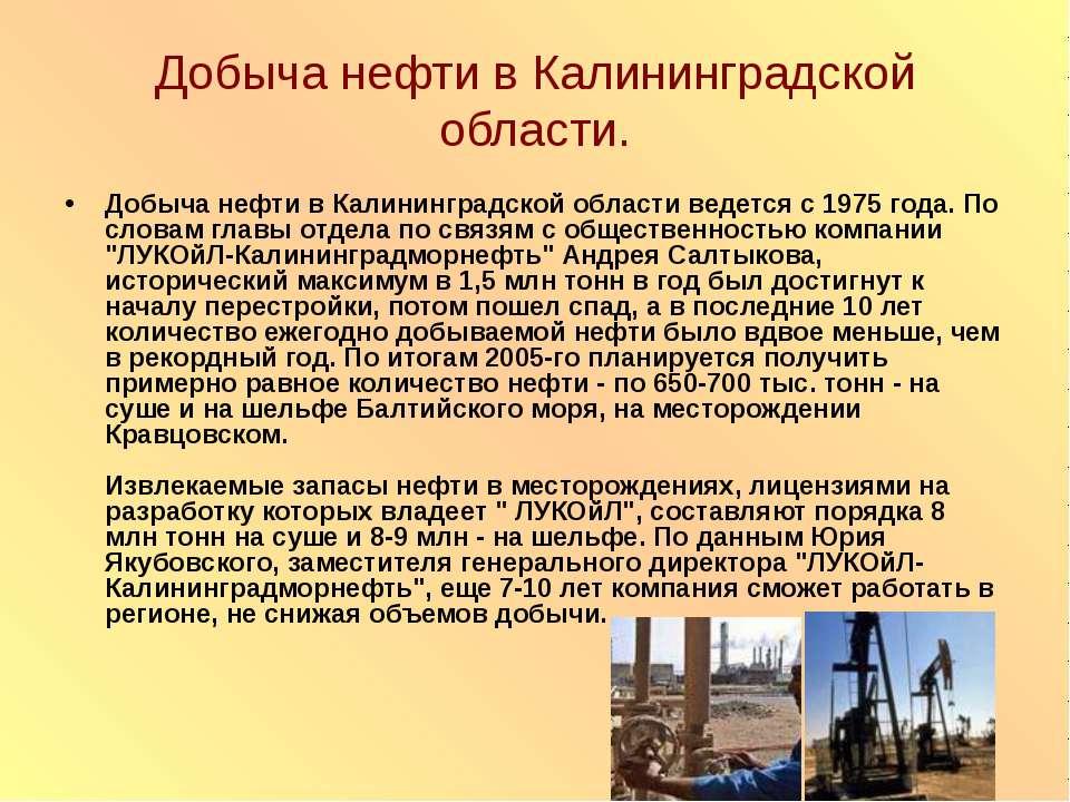 Добыча нефти в Калининградской области. Добыча нефти в Калининградской област...