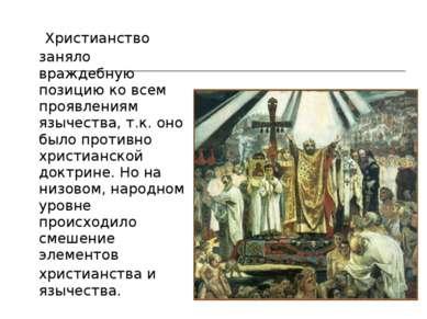 Христианство заняло враждебную позицию ко всем проявлениям язычества, т.к. он...