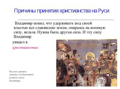 Причины принятия христианства на Руси Владимир понял, что удерживать под свое...