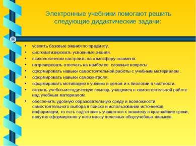 Электронные учебники помогают решить следующие дидактические задачи: усвоить ...