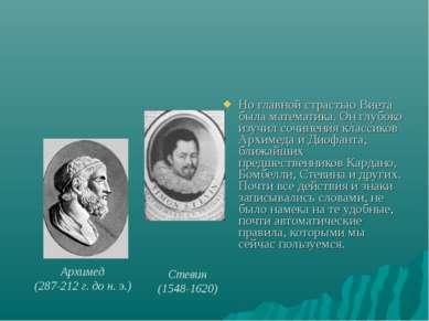 Но главной страстью Виета была математика. Он глубоко изучил сочинения класси...