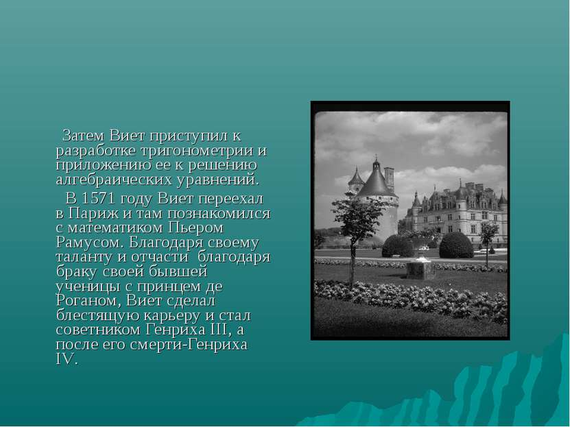 Затем Виет приступил к разработке тригонометрии и приложению ее к решению алг...