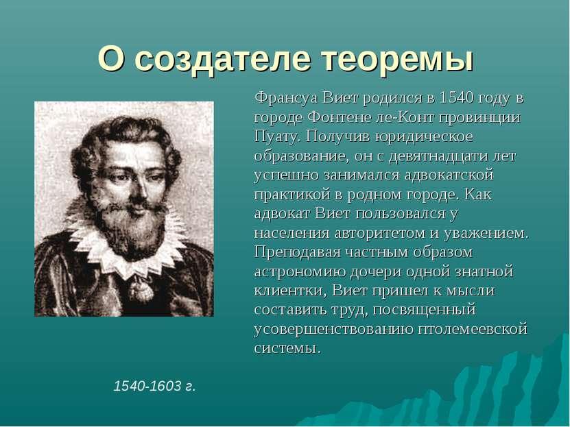 О создателе теоремы Франсуа Виет родился в 1540 году в городе Фонтене ле-Конт...