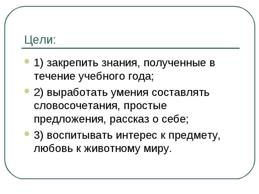 Цели: 1) закрепить знания, полученные в течение учебного года; 2) выработать ...