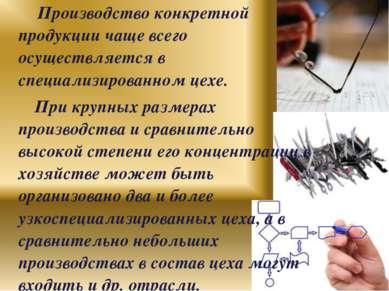 Производство конкретной продукции чаще всего осуществляется в специализирован...