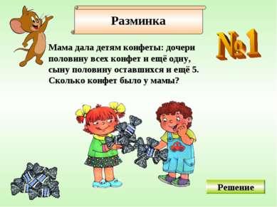 Разминка Мама дала детям конфеты: дочери половину всех конфет и ещё одну, сын...