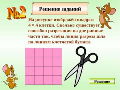Решение заданий На рисунке изображён квадрат 4 × 4 клетки. Сколько существует...