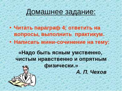 Домашнее задание: Читать параграф 4; ответить на вопросы, выполнить практикум...
