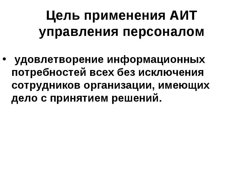 Цель применения АИТ управления персоналом удовлетворение информационных потре...