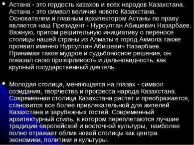 Астана - это гордость казахов и всех народов Казахстана. Астана - это символ ...