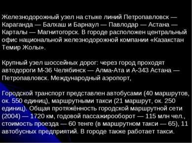 Железнодорожный узел на стыке линий Петропавловск — Караганда — Балхаш и Барн...