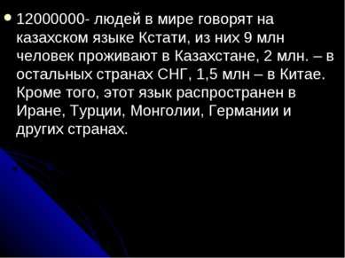 12000000- людей в мире говорят на казахском языке Кстати, из них 9 млн челове...
