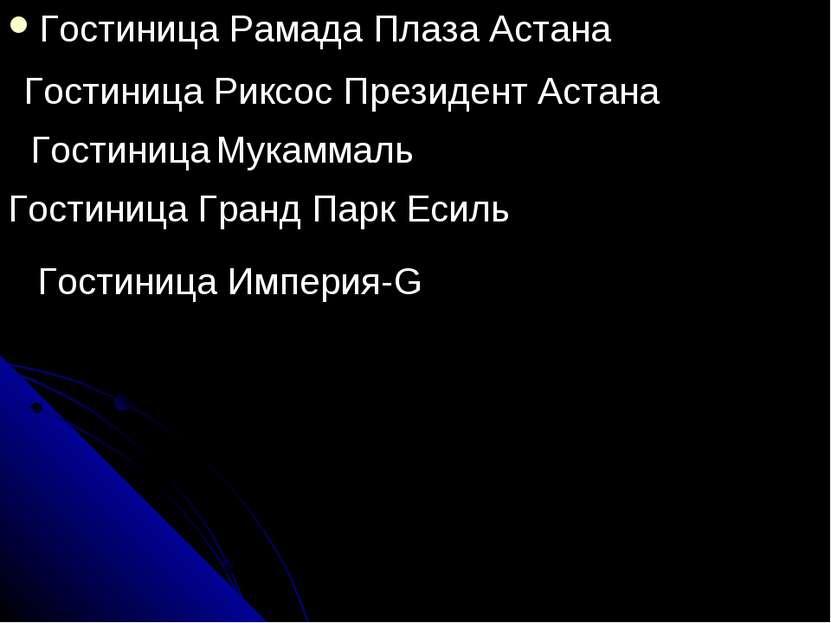 Гостиница Рамада Плаза Астана Гостиница Риксос Президент Астана Гостиница Мук...
