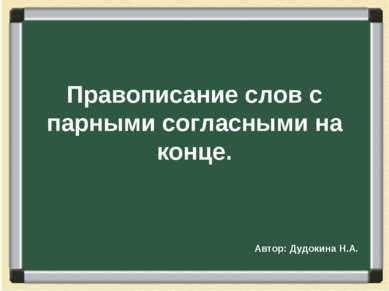 Правописание слов с парными согласными на конце. Автор: Дудокина Н.А.