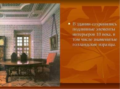 В здании сохранились подлинные элементы интерьеров 18 века, в том числе знаме...