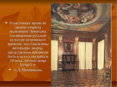 В настоящее время во дворце открыта экспозиция Эрмитажа, посвященная русской ...
