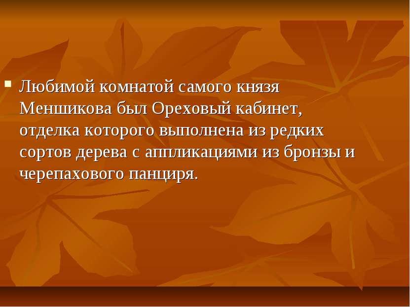 Любимой комнатой самого князя Меншикова был Ореховый кабинет, отделка которог...