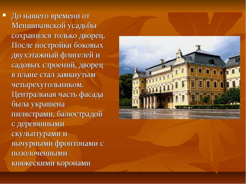 До нашего времени от Меншиковской усадьбы сохранился только дворец. После пос...