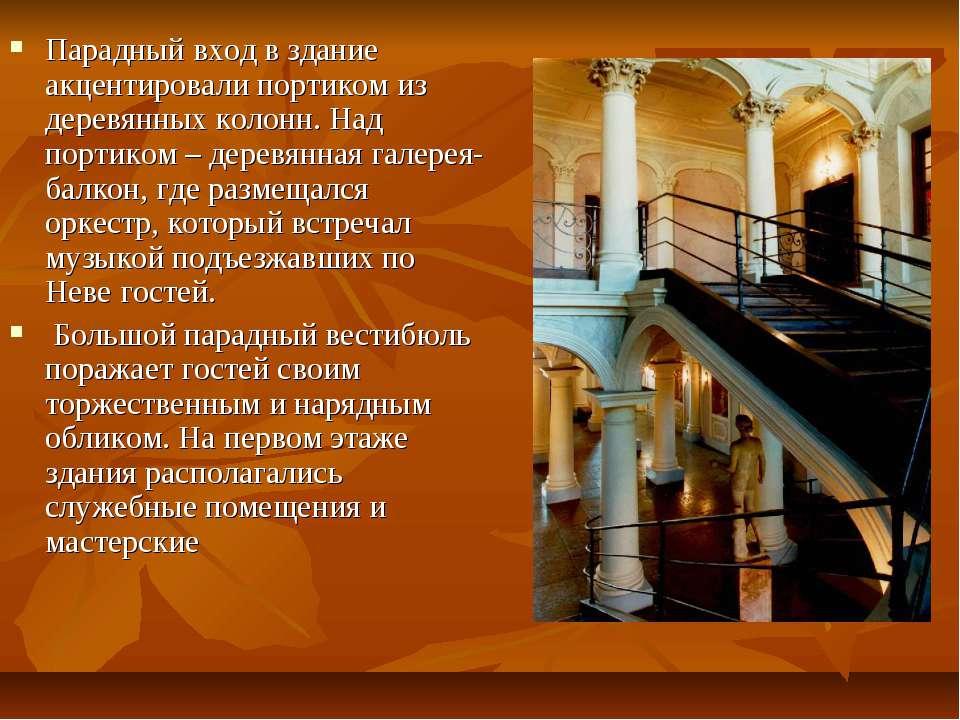 Парадный вход в здание акцентировали портиком из деревянных колонн. Над порти...