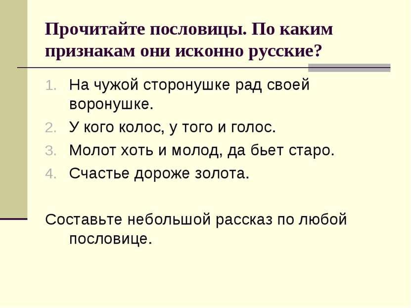 Прочитайте пословицы. По каким признакам они исконно русские? На чужой сторон...