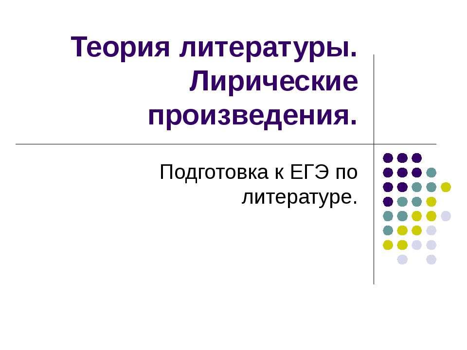 Теория литературы. Лирические произведения. Подготовка к ЕГЭ по литературе.