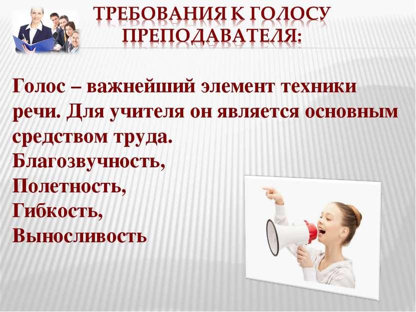 Голос – важнейший элемент техники речи. Для учителя он является основным сред...