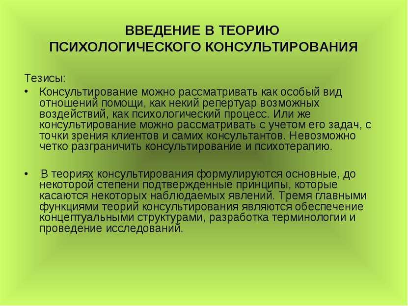ВВЕДЕНИЕ В ТЕОРИЮ ПСИХОЛОГИЧЕСКОГО КОНСУЛЬТИРОВАНИЯ Тезисы: Консультирование ...