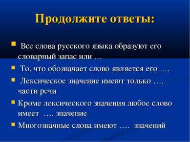 Продолжите ответы: Все слова русского языка образуют его словарный запас или ...