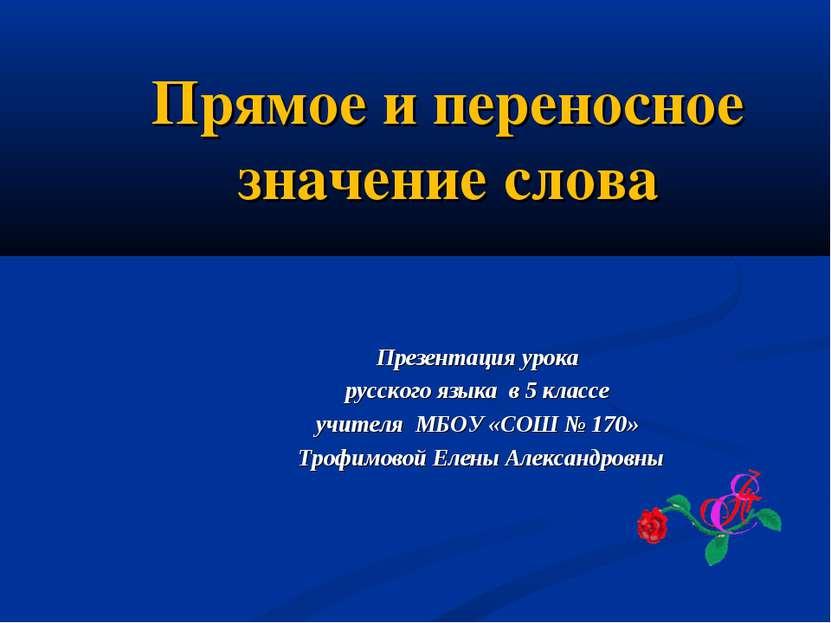 Прямое и переносное значение слова Презентация урока русского языка в 5 класс...