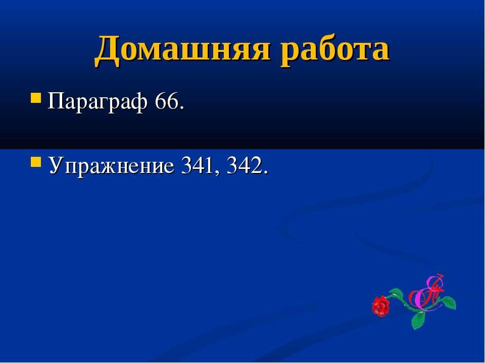 Домашняя работа Параграф 66. Упражнение 341, 342.