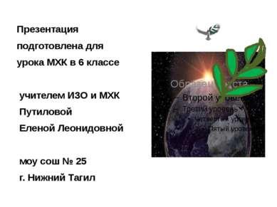 Презентация подготовлена для урока МХК в 6 классе учителем ИЗО и МХК Путилово...